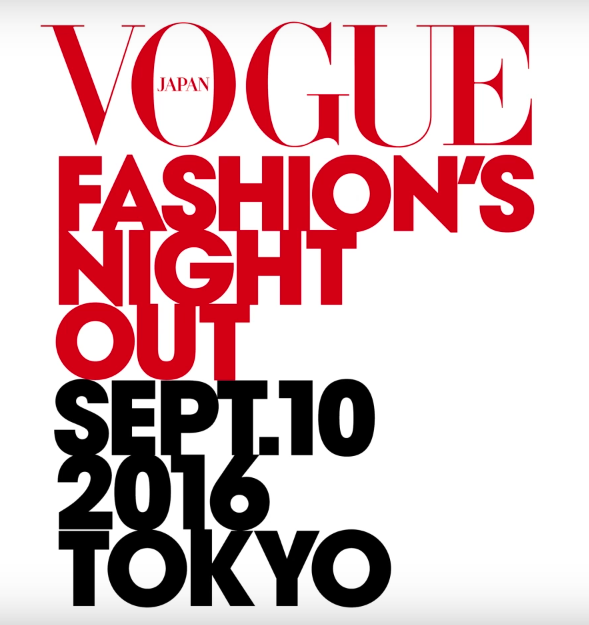 东京时尚艺术节–VOGUE FASHION'S NIGHT OUT表参道